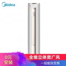 美的(Midea)3匹智行 一级能效变频冷暖圆柱空调柜机 KFR-72LW/BP3DN8Y-YH200(B1)