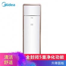 美的 (Midea) 3匹 智能变频冷暖空调柜机 KFR-72LW/WPBA3