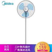 美的(Midea)SAB40A 新品台地两用落地扇/电风扇