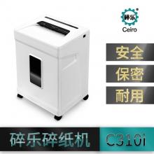 碎乐C310i 2×9碎纸机
